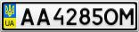 Номерной знак - AA4285OM