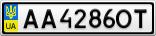 Номерной знак - AA4286OT