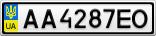 Номерной знак - AA4287EO