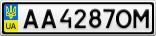 Номерной знак - AA4287OM