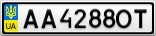Номерной знак - AA4288OT
