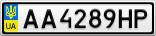 Номерной знак - AA4289HP