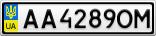 Номерной знак - AA4289OM