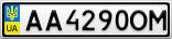 Номерной знак - AA4290OM