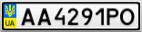 Номерной знак - AA4291PO