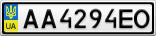 Номерной знак - AA4294EO