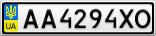 Номерной знак - AA4294XO