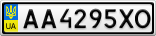 Номерной знак - AA4295XO