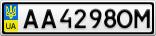 Номерной знак - AA4298OM