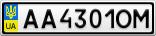 Номерной знак - AA4301OM