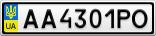 Номерной знак - AA4301PO
