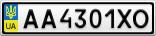 Номерной знак - AA4301XO