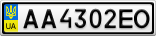 Номерной знак - AA4302EO
