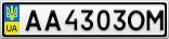 Номерной знак - AA4303OM