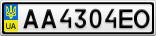 Номерной знак - AA4304EO