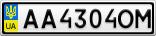 Номерной знак - AA4304OM