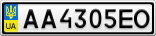Номерной знак - AA4305EO