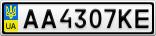 Номерной знак - AA4307KE