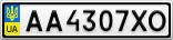 Номерной знак - AA4307XO