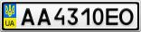 Номерной знак - AA4310EO
