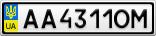 Номерной знак - AA4311OM