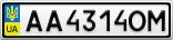 Номерной знак - AA4314OM