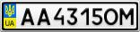 Номерной знак - AA4315OM
