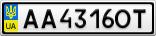 Номерной знак - AA4316OT