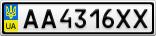 Номерной знак - AA4316XX