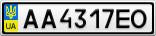 Номерной знак - AA4317EO