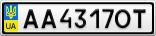 Номерной знак - AA4317OT