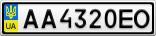 Номерной знак - AA4320EO
