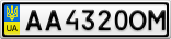 Номерной знак - AA4320OM