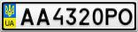 Номерной знак - AA4320PO