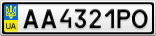 Номерной знак - AA4321PO