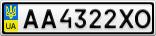 Номерной знак - AA4322XO