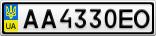 Номерной знак - AA4330EO