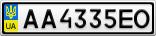 Номерной знак - AA4335EO