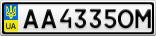 Номерной знак - AA4335OM