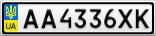 Номерной знак - AA4336XK