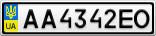 Номерной знак - AA4342EO