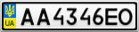 Номерной знак - AA4346EO