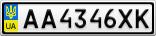 Номерной знак - AA4346XK