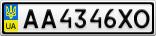 Номерной знак - AA4346XO