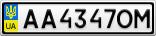 Номерной знак - AA4347OM