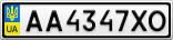 Номерной знак - AA4347XO