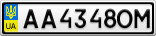 Номерной знак - AA4348OM