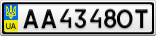 Номерной знак - AA4348OT