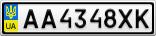 Номерной знак - AA4348XK