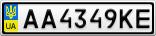 Номерной знак - AA4349KE